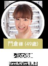 門倉様(49歳)