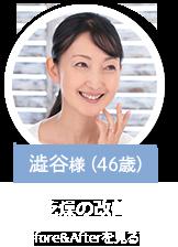 澁谷様(46歳)